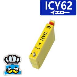 EPSON エプソン ICY62 イエロー 単品 互換インクカートリッジ