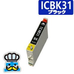 EPSON エプソン ICBK31 ブラック 単品 互換インクカートリッジ