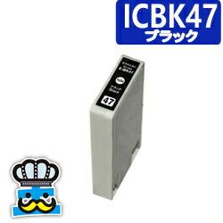 EPSON エプソン ICBK47 ブラック 単品 互換インクカートリッジ