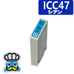 EPSON エプソン ICC47 シアン 単品 互換インクカートリッジ