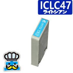 EPSON エプソン ICLC47 ライトシアン 単品 互換インクカートリッジ