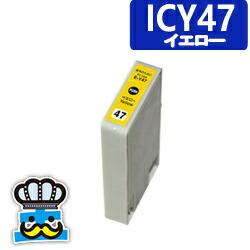 EPSON エプソン ICY47 イエロー 単品 互換インクカートリッジ
