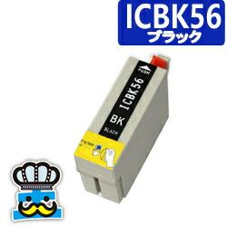 EPSON エプソン ICBK56 ブラック 単品 互換インクカートリッジ