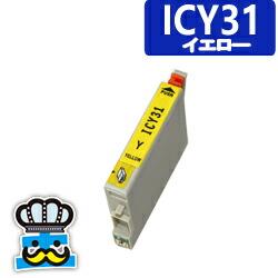 EPSON エプソン ICY31 イエロー 単品 互換インクカートリッジ