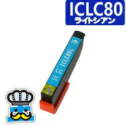 EPSON エプソン ICLC70L ライトシアン 単品 互換インクカートリッジ