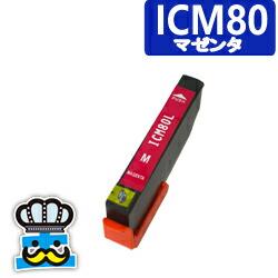 EPSON エプソン ICM80L マゼンタ 単品 互換インクカートリッジ
