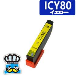 EPSON エプソン ICY80L イエロー 単品 互換インクカートリッジ