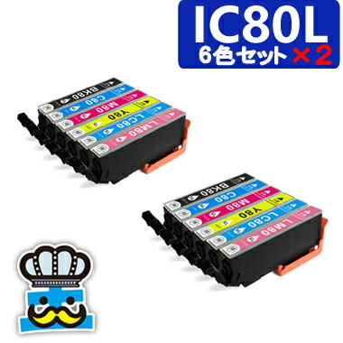 インク福袋 プリンターインク EPSON エプソン IC6CL80L IC80L 6色セット×2 対応機種:EP-977A3 EP-907F EP-807AW EP-807AR EP-807AB EP-777A EP-707A