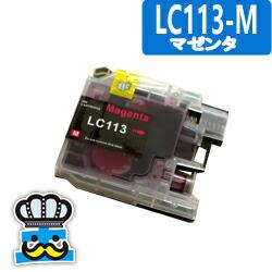 Brother ブラザー LC113-M マゼンタ 単品 互換インクカートリッジ
