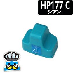 HP HP177C シアン 単品 互換インクカートリッジ