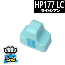 HP HP177LC ライトシアン 単品 互換インクカートリッジ