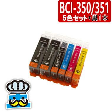 プリンターインク キャノン BCI-351XL BCI-350XL 5色セット+黒 対応機種: PIXUS iP8730 iX6830 MG7130 MG6530 MG5530 MX923 iP7230 MG6330 MG5430