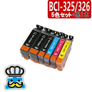 プリンターインク キャノン BCI-326 BCI-325 5色セット+黒 対応機種:MX893 MG5330 iP4930 iX6530 MX883 MG5230 MG5130 iP4830