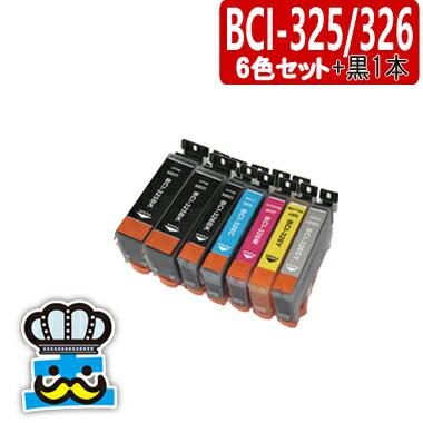 プリンターインク キャノン BCI-326 BCI-325 6色セット+黒 対応機種: MG6230 MG8230 MG8130 MG6130