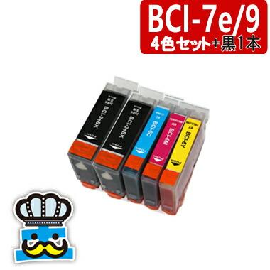 プリンターインク CANON キャノン BCI-7e BCI-9 4色セット+黒 対応機種: MP520 iP3500 MP510 iP3300 iX5000