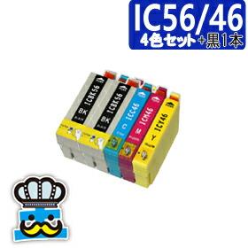 プリンターインク EPSON エプソン IC56/46 4色セット+黒 IC4CL56/46 対応機種: PX-602F PX-601F PX-502A PX-201