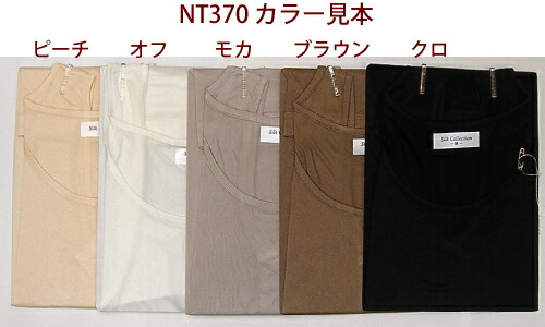 NT370カラー見本