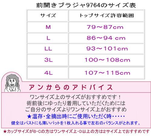 乳がんブラジャーサイズ表