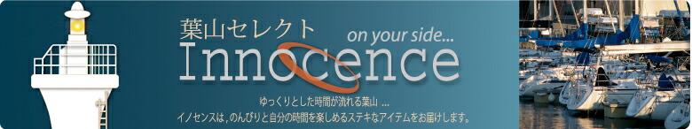 葉山セレクト-Innocence