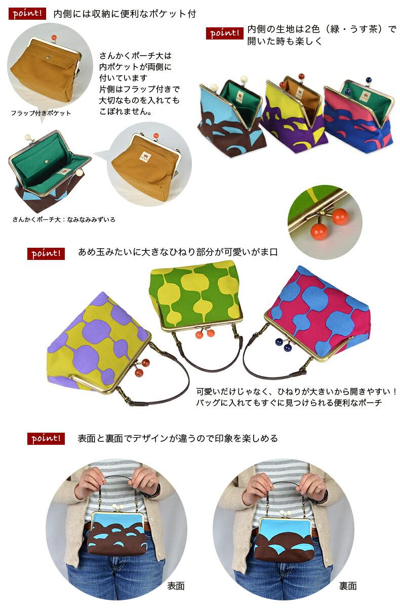 亥之吉 さんかくポーチ大ぼんぼり 4,212円