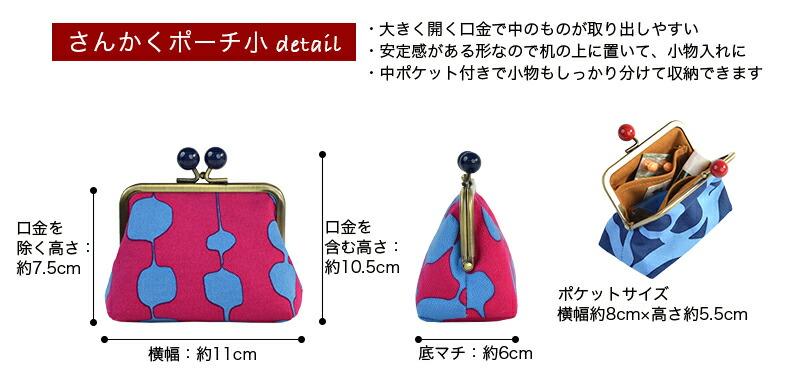 亥之吉 さんかくポーチ小わっか 2,592円