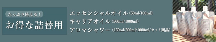 お得な詰替用(エッセンシャルオイル・キャリアオイル・アロマシャワー)