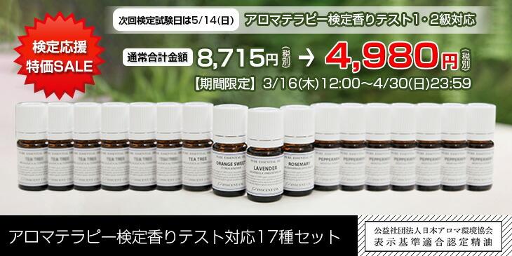 アロマ検定香りテストセット