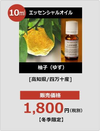 柚子油(ゆず)
