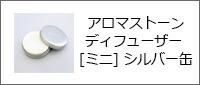 アロマストーンシルバー缶