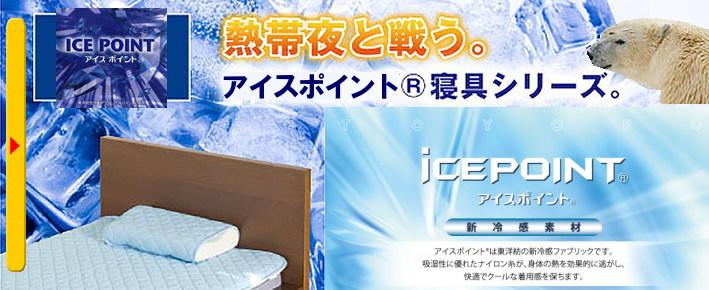 新冷感素材シリーズ東洋紡 『アイスポイント』日本製
