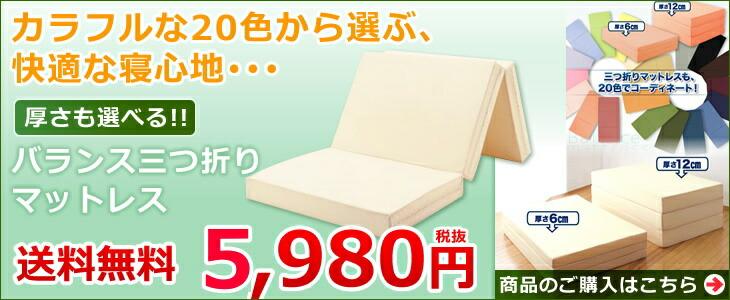 【送料無料】カラフルな20色から選ぶ、快適な寝心地・・・。厚さも選べる!バランス三つ折マットレス