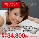 Amount-limited set sea core air mattress R40 sea core air pillow R01