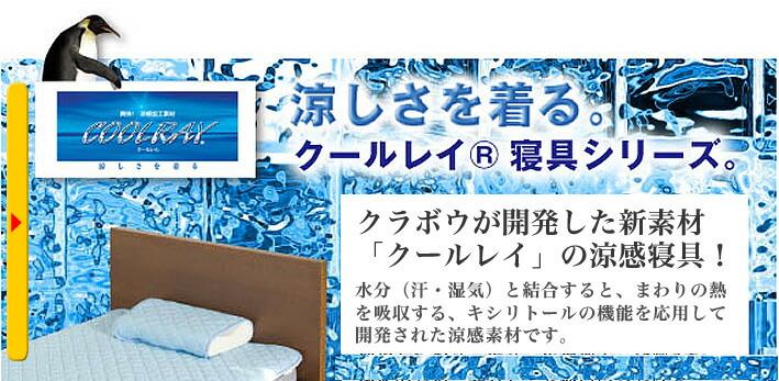 天然キシリトール涼感素材シリーズ『クールレイ』日本製