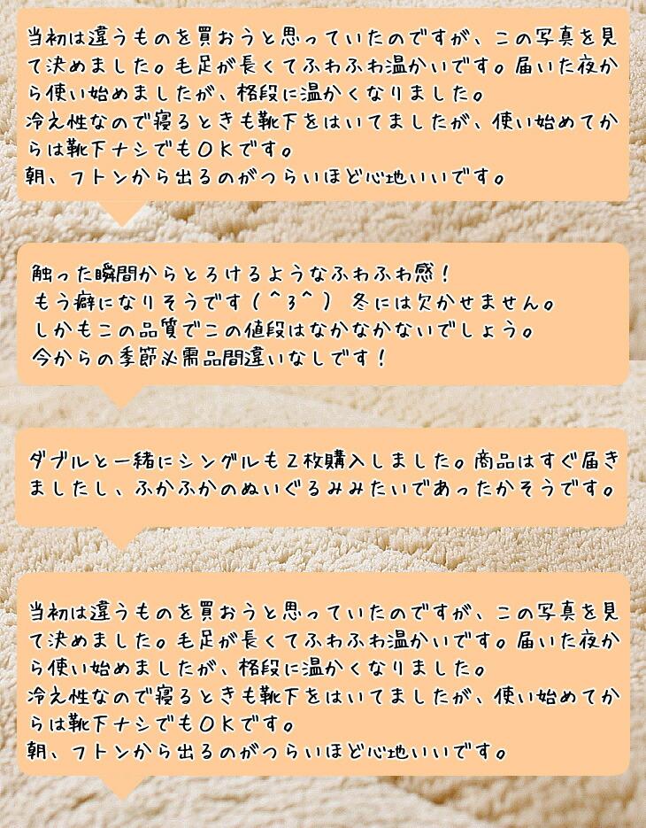 マイクロファイバー敷きパッドの感想3