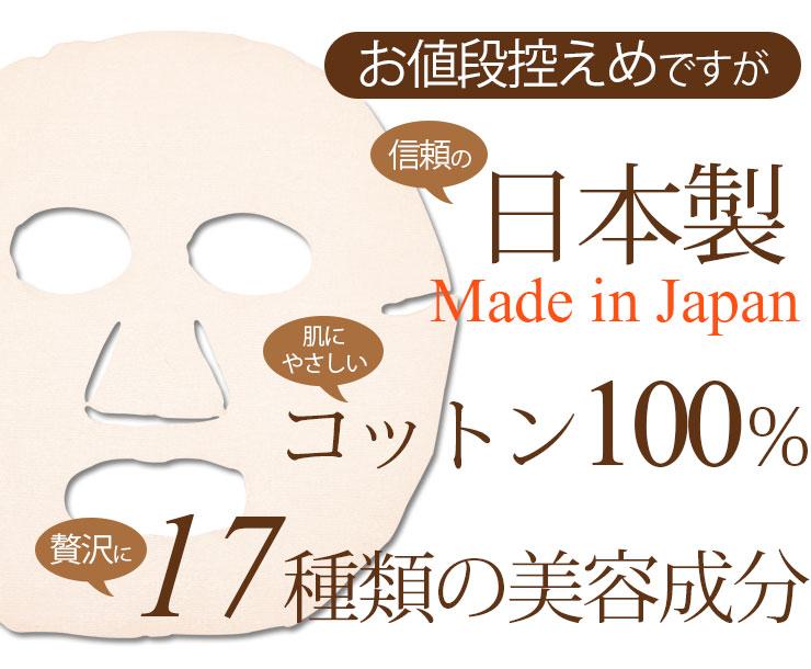 アクティベーションフェイスマスク180枚