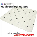 Cushion floor carpet sangetsu marble tile width-up to 180 cm X length-up to 120 cm