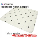 Cushion floor carpet sangetsu marble tile width-up to 180 cm length X 241-280 cm