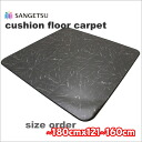 To cushion floor carpet Sangetsu marble-like order size width - 180cm to X 121-160cm in length