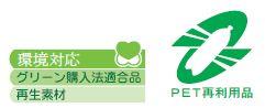 グリーン購入法適合商品