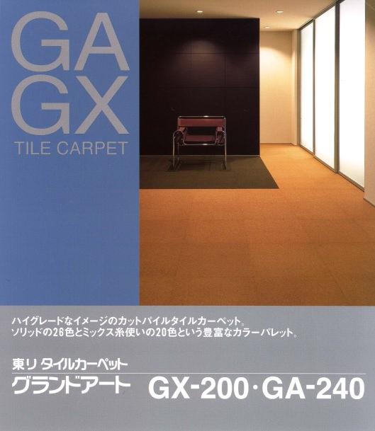 東リ タイルカーペット GX200