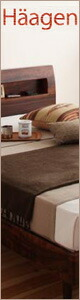 ハーゲン 北欧デザイン ベッド