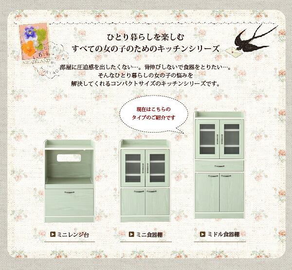 ミドル食器棚【amitie】アミティエ キッチン収納