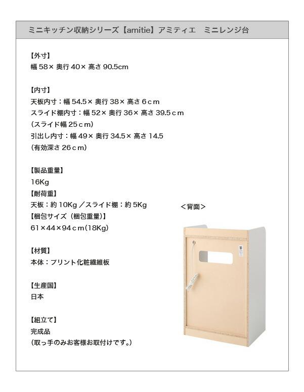 ミニキッチン収納シリーズ【amitie】アミティエ ミニレンジ台