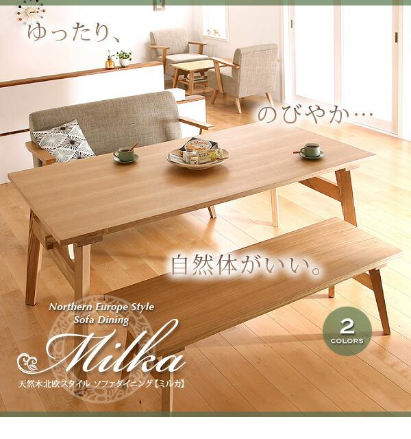 天然木北欧スタイルソファダイニング 【Milka】ミルカ