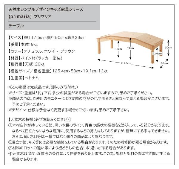 北欧テーブル ナチュラルテーブル 子供用テーブル
