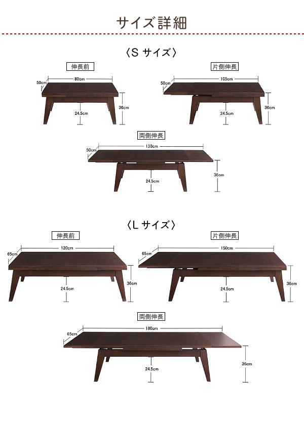 エクステンションローテーブル 伸縮テーブル