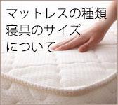 案内:マットレスと寝具サイズについて