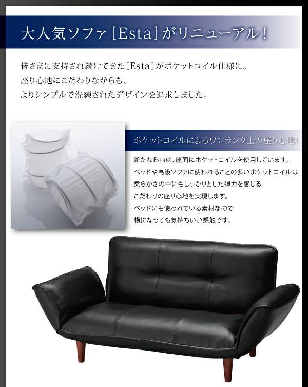リクライニング ソファ