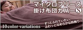 マイクロフリース掛け布団カバー