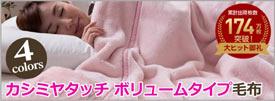 カシミヤタッチ毛布